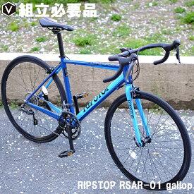 【期間限定!当店ポイント10倍】ロードバイク 自転車 700x23C STIレバー 軽量 アルミフレーム シマノ製16段変速 RIPSTOP RSAR-01 gallop