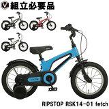 子供用自転車14インチマグネシウムフレーム補助輪付きRIPSTOPRSK14-01fetch