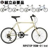 ミニベロ自転車20インチ7段変速RIPSTOPRSM-01trot