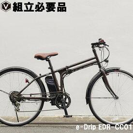 【一部商品はクリスマスセール】電動自転車 電動アシスト自転車 折りたたみ電動アシストシティバイク 26インチ 泥除け LEDライト シマノ外装6段変速 イードリップ e-Drip EDR-CC01