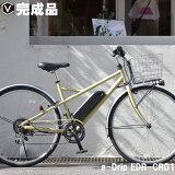 電動自転車電動アシスト自転車電動アシストクロスバイク完成品イードリップe-DripEDR-CR01