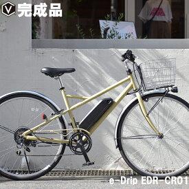 【一部商品はクリスマスセール】電動自転車 電動アシスト自転車 クロスバイク 27インチ 完成品 カゴ・後輪錠・泥除け LEDオートライト シマノ外装6段変速 イードリップ e-Drip EDR-CR01