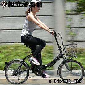 【指定商品大幅値下中】電動自転車 電動アシスト自転車 折りたたみ自転車 20インチ シマノ製6段変速 カゴ・泥除け・ライト・後輪錠装備 おしゃれ 通勤 通学 送料無料 イードリップ e-Drip EDR-FB01