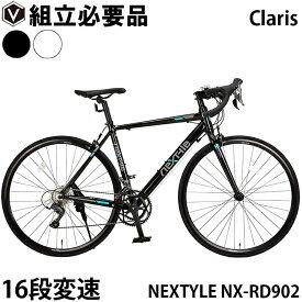 【指定商品大幅値下中】 ロードバイク 自転車 700C(700×23C) シマノClaris 16段変速 アルミフレーム ネクスタイル NEXTYLE NX-RD902