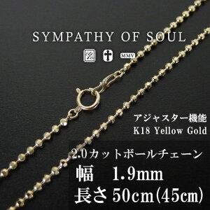 シンパシーオブソウル カット ボールチェーン K18イエローゴールド - 50cm sympathy of soul K18Yellow Gold 1.9mm - 50cm Cut Ball Chain ネックレスチェーン アジャスター付 メンズ レディース ペア シンパシー