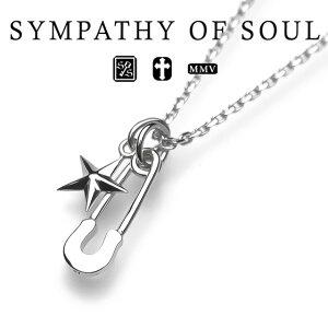 シンパシーオブソウル セーフティピンチャーム スモールスター ネックレス sympathy of soul Safety Pin Charm + Small Star Charm - Necklace Set Silver メンズ レディース ユニセックス アクセサリー シンプル