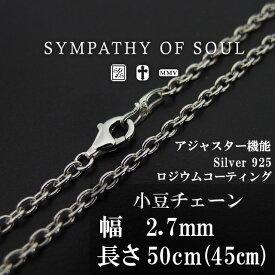 シンパシーオブソウル あずきチェーン 50cm Silver Azuki Chain 2.7mm Hook ネックレス チェーン シルバー アジャスター メンズ レディース アクセサリー sympathy of soul プレゼント ギフト シンパシー オブ ソウル