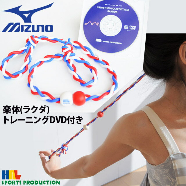 ミズノ(mizuno) ハルスポーツプロダクション 楽体(ラクダ) ストレッチゴム DVD付き 16JYA13400