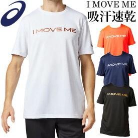 ショートスリーブトップ Tシャツ 男女兼用 asics(アシックス) I LOVE MEショートスリーブトップ トレーニング ブラック ホワイト ネイビー オレンジ S-2XL 2031B235