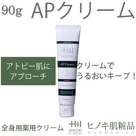 APクリーム ヒノキ肌製品 HINOKI 医薬部外品 ボディクリーム ハンドクリーム フェイスクリーム 赤ちゃんのアトピーやニキビにおすすめ【お得な90g入り】