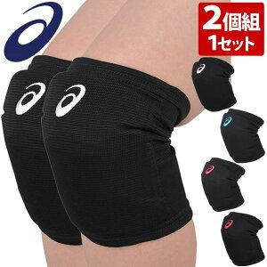 XWP261【メール便送料無料】ASICS アシックス バレーボール 2個組 膝サポーター スポーツ ニーパッド 膝当て