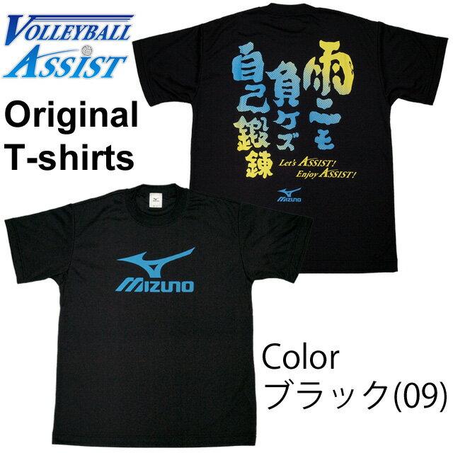【バレーボールアシストオリジナルTシャツ】バレーボール 練習着 ミズノ Tシャツ 半袖 プリント 黒 文字