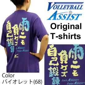 【バレーボールアシストオリジナルtシャツ】バレーボール 練習着 ミズノ Tシャツ 半袖 プリント 文字