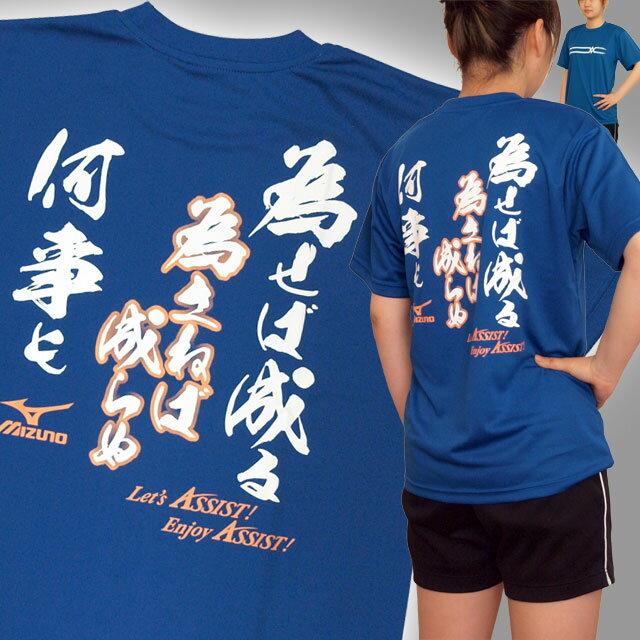オリジナルTシャツ バレーボール 練習着 ミズノ Tシャツ 半袖 プリント「為せば成る 為さねば成らぬ 何事も」ブルー