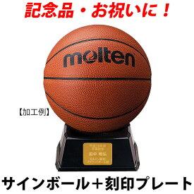 プレート付★モルテン サインボール バスケット セット 寄せ書き 記念品 ネームプレート バスケットボール B2C501 刻印 自由 ゴールド molten 1個から製作します