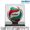 モルテン[molten] バレーボール サインボール用クリアケース CC20N