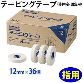 【送料無料】【指用】テーピングテープ(非伸縮・固定用) 箱売り12mm×36個入り