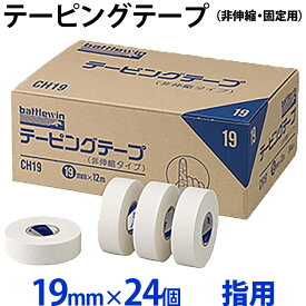 【送料無料】【指用】テーピングテープ(非伸縮・固定用) 箱売り19mm×24個入り