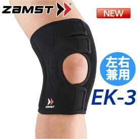 膝サポーター ザムスト(zamst) ヒザサポーター(ソフトサポート) ブラック EK-3 左右兼用・1個入り