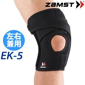 【送料無料】膝サポーター ザムスト(zamst) ヒザサポーター(ソフトサポート) ブラック EK-5 左右兼用 1個入り