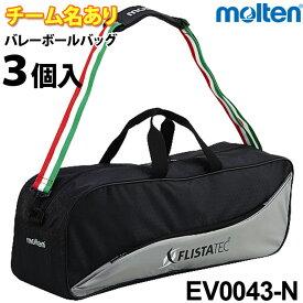 バレーボールバッグ モルテン 3個【名入れ無料】