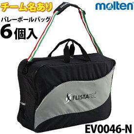 【送料無料】モルテン バレーボールバッグ6個用【名入れ無料】