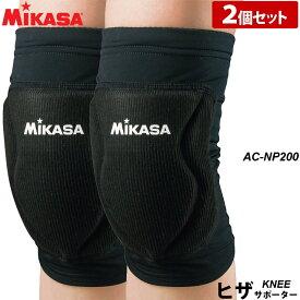 【1セットまでメール便OK/即日出荷】ミカサ MIKASA 2個セット AC-NP200 ヒザ サポーター 膝用 ひざサポーター 【スポーツサポーター】
