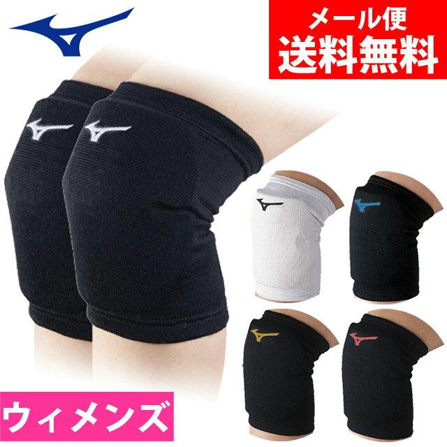 【メール便送料無料】MIZUNO ミズノ 2個組 バレーボール V2MY8008 膝サポーター スポーツ ニーパッド 膝当て 59SS320の後継モデル