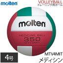 メディシンボール トレーニングボール バレーボール ボール 4号球 モルテン