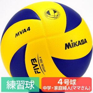 ミカサ MIKASA [MVA4] 4号 バレーボール 練習球 中学