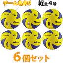 【送料無料・送料込み】ミカサ バレーボール ボール 公式 軽量4号 6個 (ネーム入り)
