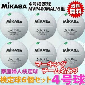 【送料無料・送料込み】バレーボール4号 ソフト 6個 (ネーム入り) ミカサ 公式 代引不可