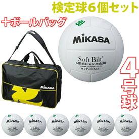 【送料無料】限定セット!ミカサ バレーボール 4号 検定球 6個 バレーボール 入れ バッグ ナイロン