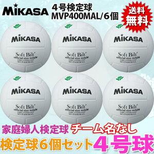 【送料無料・送料込み】バレーボール4号 ソフト 6個 ミカサ 公式 代引不可