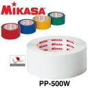 ミカサ ラインテープ [PP-500] 50mm×50m×2巻入 体育館