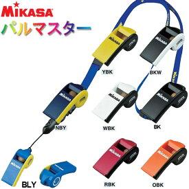 ミカサ(MIKASA) ホイッスル パルマスター PULMASTER 全7色「吹きやすく、高音を出しやすい!」JVA認定 FIVA 災害 熊よけ 防犯