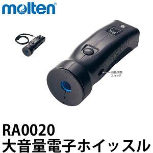 モルテン(molten) 電子ホイッスル(大音量タイプ) RA0020 災害 熊よけ 防犯