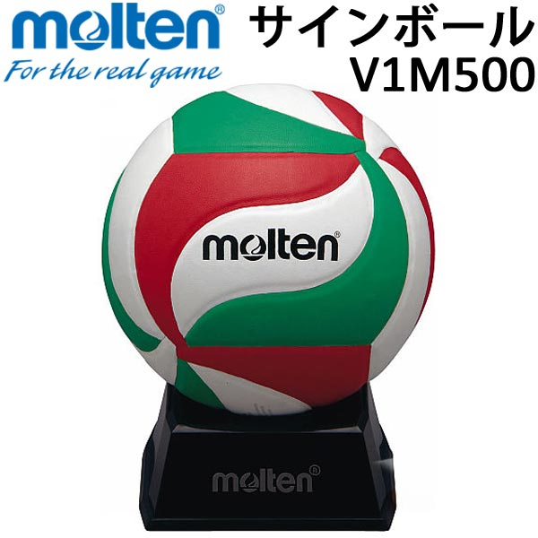 【現在品切れ中、次回2月26日入荷】モルテン molten サインボール バレーボール 卒業