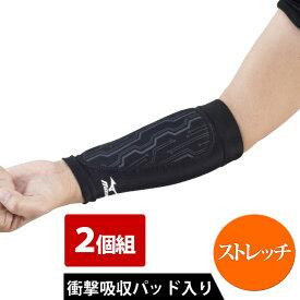 Mizuno(ミズノ) アームガード バレーボール サポーター アームカバー