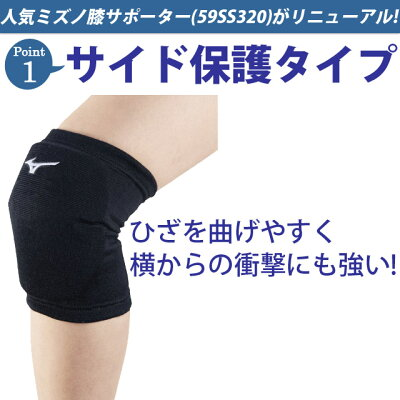 【メール便送料無料】MIZUNOミズノ2個組バレーボールV2MY8008膝サポータースポーツニーパッド膝当て