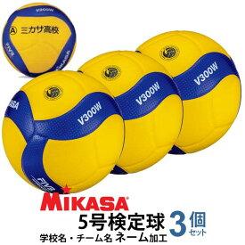 【納期10-14日】【ネーム入り 名入れボール】最新型バレーボール5号 ミカサ MIKASA V300W 3個 [代引き決済不可]【送料無料】新デザイン