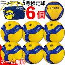ネーム加工とボールバッグ付き 送料無料【納期10-14日】ミカサ MIKASA 5号球 最新型バレーボール 6個セット 検定球セ…