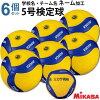ミカサネーム入りV300Wチーム名+バレーボール5号(6個セット)【検定球】マーキングまとめ買い