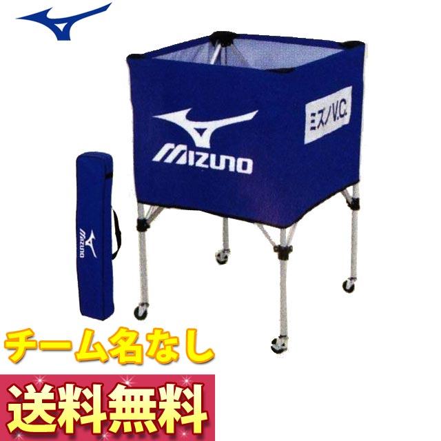 【送料無料!】ミズノ バレーボール ボールカゴ