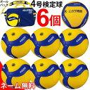 ネーム加工とボールバッグ付き 送料無料【納期10-14日】ミカサ MIKASA 4号球 最新型バレーボール 6個セット 検定球セ…