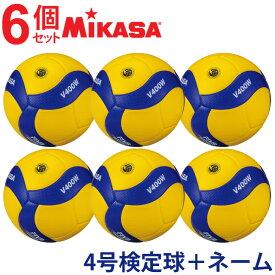 【納期10-14日】【ネーム入り 名入れボール】最新型バレーボール4号 ミカサ MIKASA V400W 6個 [代引き決済不可]【送料無料】新デザイン