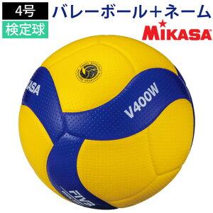 Mikasa ミカサ ネーム入り V400W チーム名+バレーボール4号 最新型検定球 マーキング