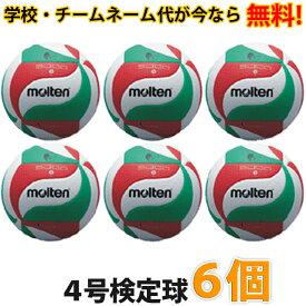 【送料無料】バレーボール4号 (6個) ネーム入り モルテン ボール 公式 バレーボール 4号