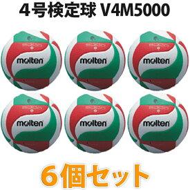 【送料無料】バレーボール4号 (6個) / バレーボール モルテン ボール / バレーボール ボール 公式 / バレーボール 4号