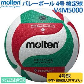 バレーボール4号 モルテン ボール 公式